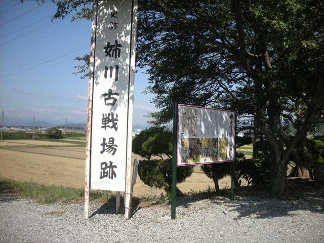 湖北残照 3. 姉川古戦場跡 | 須賀谷温泉のブログ