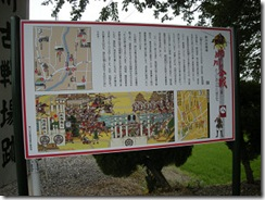 姉川の合戦の看板