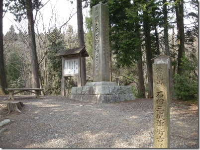 笹尾山・三成陣地跡の石碑