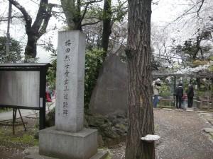 桜だ列しの碑 愛宕神社