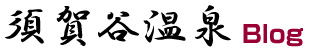 須賀谷温泉のブログ