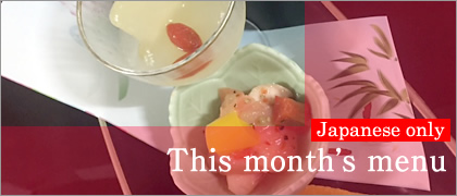 This month's menu (Japanese only)