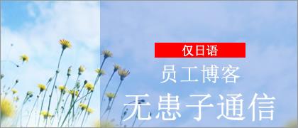 员工博客 无患子通信(仅日语)