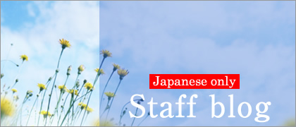 Staff blog (Japanese only)