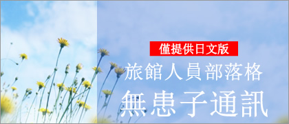 旅館人員部落格 無患子通訊(僅提供日文版)