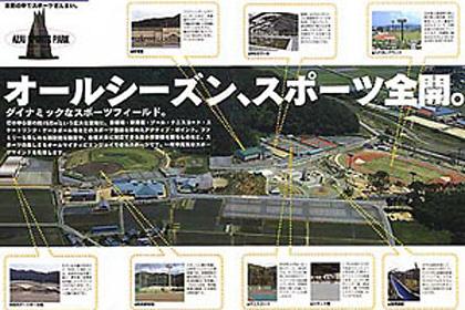 Azai Culture and Sports Park: