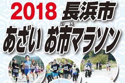 2018あざいお市マラソン