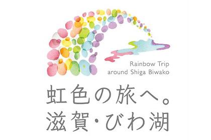 【虹色の旅へ。】旅を彩る七つの郷土会席◆近江牛のしゃぶしゃぶ&牛にぎり付!◆
